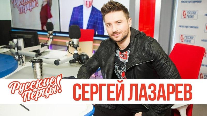 Сергей Лазарев в утреннем шоу «Русские Перцы» » Freewka.com - Смотреть онлайн в хорощем качестве