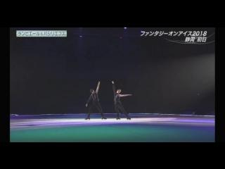 FaOI 2018 Shizuoka (1 day) Deniss&Stephane