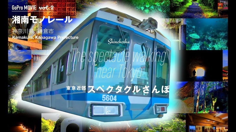 東京近郊スペクタクルさんぽ GoPro動画Vol.2 『もはやアトラクション!ジェ12