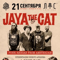Jaya The Cat (reggae from Holland) в Мск и Спб
