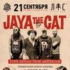 Jaya The Cat (reggae from Holland) в Мск и Спб
