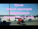 Крым 2018. Новый аэропорт Симферополя 27 апреля 2018 года. Crimea Russia.