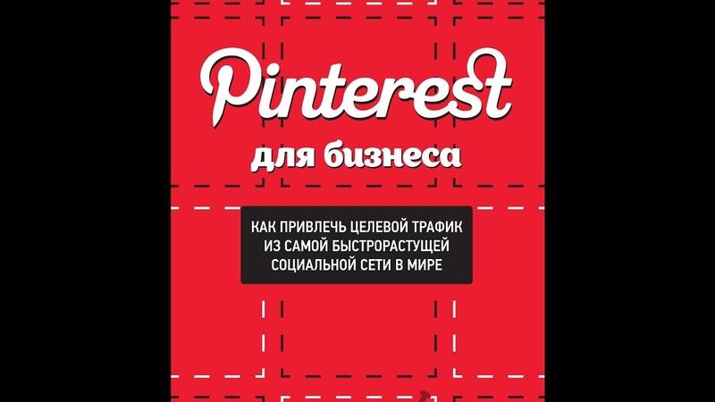 ✅new 👍 Pinterest для бизнеса 📺📚 КИНОкнига за 43 минуты ⌛️
