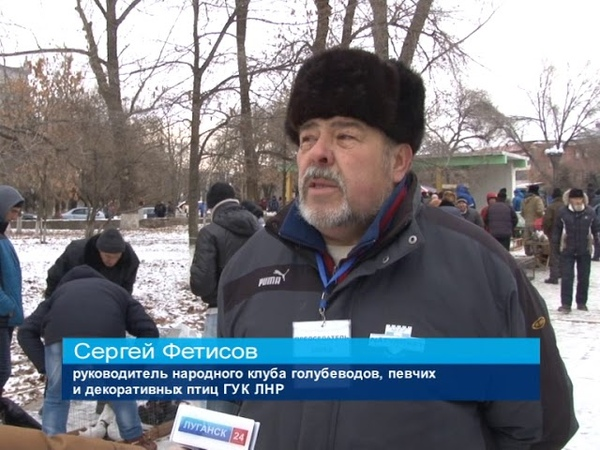 ГТРК ЛНР. Любители голубей и декоративных птиц провели в Луганске выставку-ярмарку. 1 декабря 2018