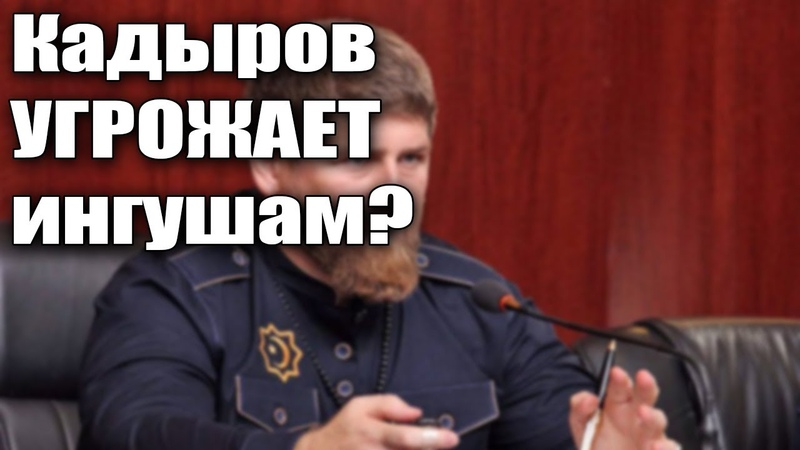 Кадырову приписали угрозу ингушам