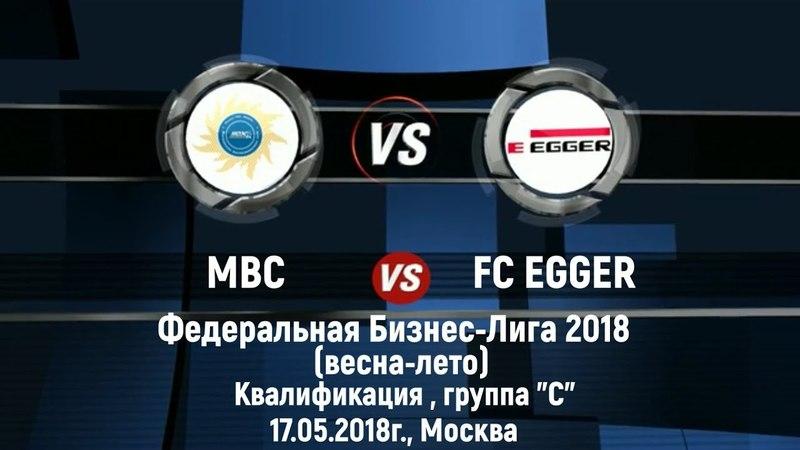 17.05.2018г. МВС 13 FC EGGER, ФБЛ 2018 (весна-лето), Квалификация, группа С