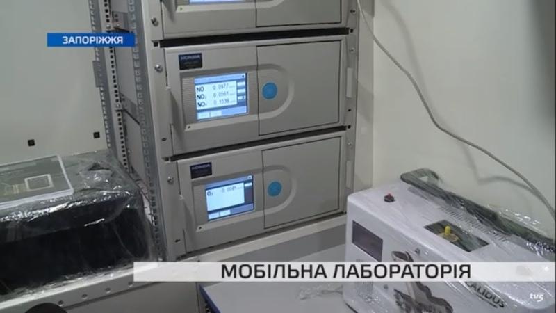 Мобільна лабораторія