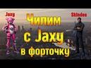 Чилим с Jaxy в Fortnite 5 Сезон Патч 5.41 в Фортнайт Королевская Битва