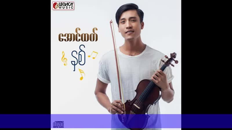 ေအာင္ထက္_-_သဘာဝနဲ႔ေတြ႕ဆံုျခင္း_(Aung_Htet_-_Tha_Bar_Wa_Nae_Twe_Sone_Chin)_(Audio).mp4