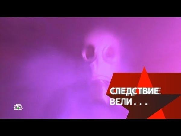 Следствие вели - Дело гуманоидов. 254 выпуск (2013)
