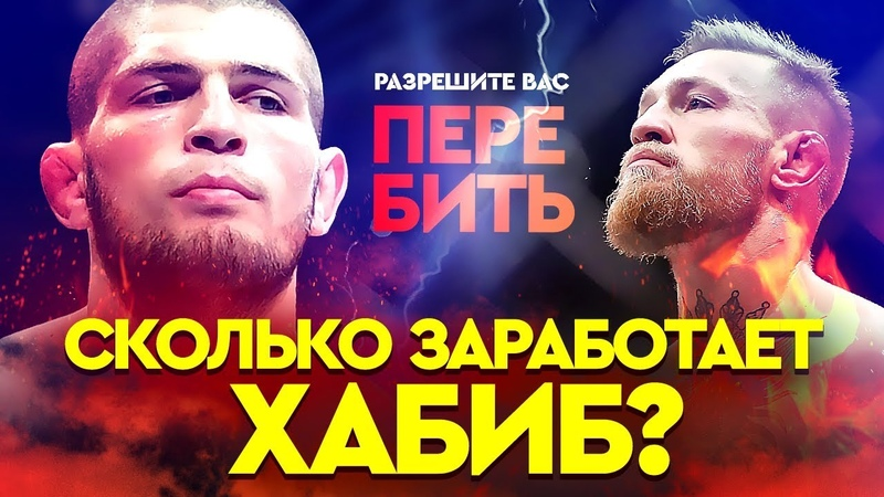 Отец Хабиба смеётся над борьбой Конора: Мы его задушим, когда надо. UFC 229 jntw [f,b,f cvt`ncz yfl ,jhm,jq rjyjhf: vs tuj pf