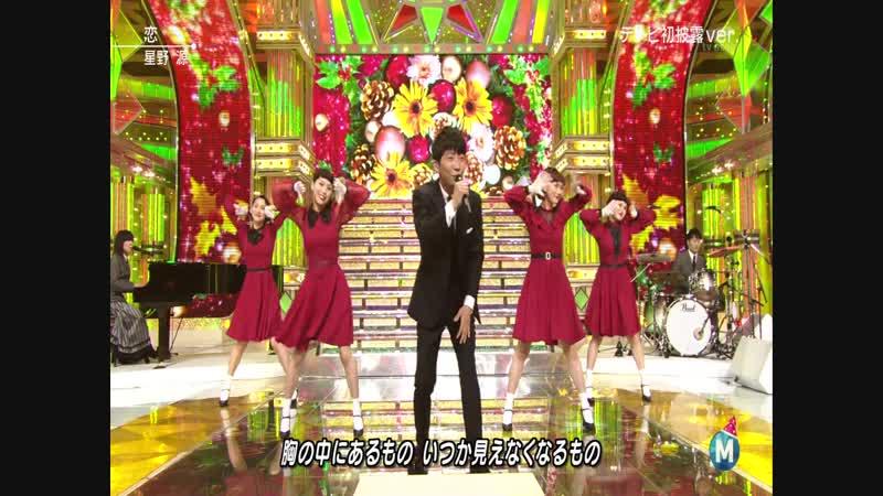 Gen Hoshino Koi MUSIC STATION SUPER LIVE 2016 12 23