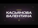 Ведущий и Тамада Валентина Касьянова (Дрождина)Т.89278255636