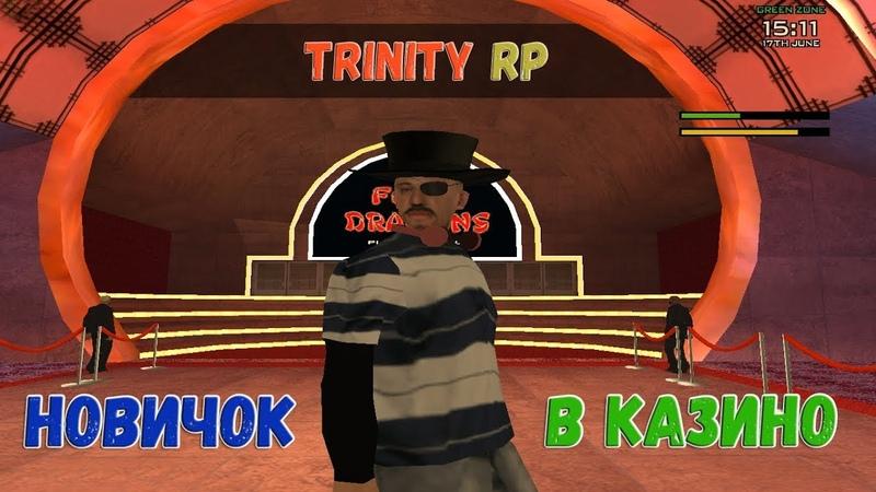Азартные игры в казино первый раз Trinity RP