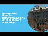 Дефицитные фильмы и притягательность ленинградского Дома кино