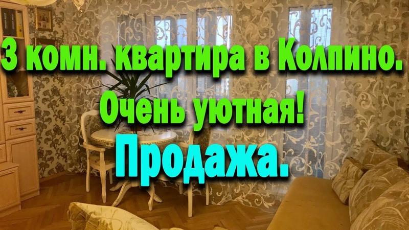 Купить квартиру в Колпино | Уютная квартира на ул Пролетарской | Риэлтор Колпино