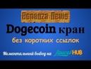 🔵 Dogecoin кран Bonanzanews 0 5 догов каждые 3 минуты без коротких ссылок Заработок без вложений