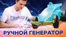 ЭКСПЕРИМЕНТЫ ДЛЯ ДЕТЕЙ. Ручной генератор ЭВРИКИ