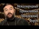 Если поймете зачем то сделаете невозможное возможным Протоиерей Андрей Ткачёв
