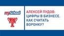 Алексей Пудов Цифры в бизнесе Как считать воронку