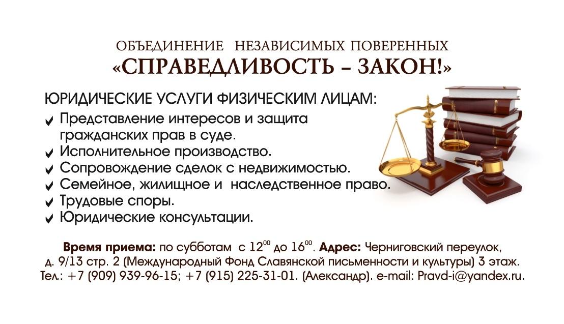 юридические консультации в чайковском