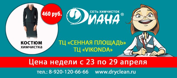 http://www.dryclean.ru/action/23093/