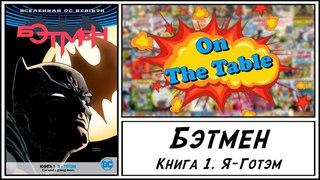 Бэтмен. Книга 1. Я-Готэм (Batman. Volume 1. I Am Gotham)