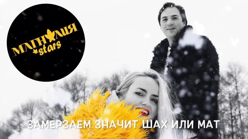 МАГНОЛИЯ STARS - Зимы Мы Не Боимся