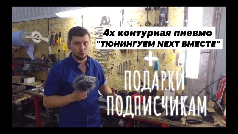 Пневмоподвеска в круг на ГАЗель NEXT! Установка