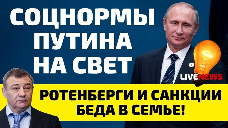 Соцнормы Путина на свет | Ротенберг, санкции и семья