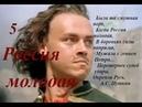 Россия молодая.Крепости быть! 5 серия сериал биография