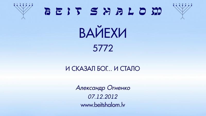 «ВАЙЕХИ» 5772 «И СКАЗАЛ БОГ... И СТАЛО» А.Огиенко (07.12.2012)