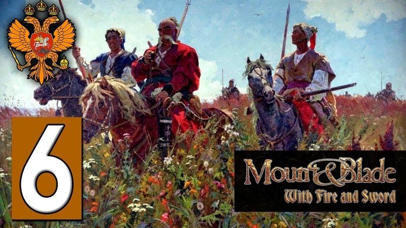 Прохождение Mount Blade Огнём и Мечом 6 Вагенбург