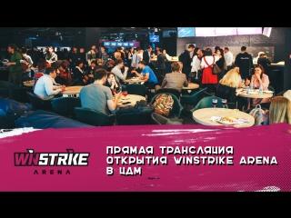Торжественное открытие WINSTRIKE Arena