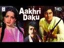 Aakhri Daku - Vinod Khanna, Randhir Kapoor, Reena Roy - Action Movie - HD