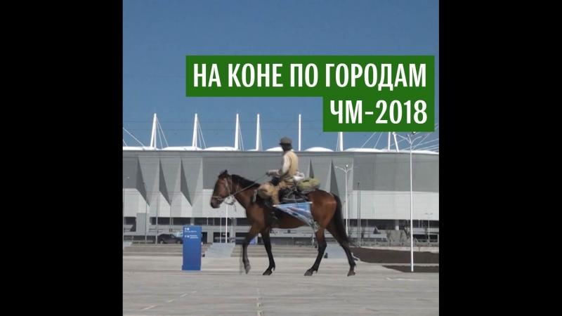 Путешественник решил объехать на коне города ЧМ-2018