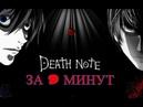 ТЕТРАДЬ СМЕРТИ ЗА 9 МИНУТ