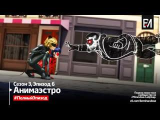 [новая серия] анимаэстро | сезон 3, серия 6 - miraculous ladybug | леди баг и супер-кот