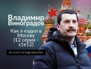 Владимир Виноградов - Как я ездил в Москву (12 серия) 18