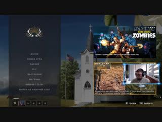 Стрим - Far Cry 5 #02: Кооперативное прохождение (ч.2)