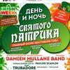 День Святого Патрика и Парад - Москва