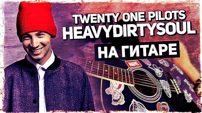 Как играть Twenty One Pilots - Heavydirtysoul на гитаре БЕЗ БАРРЭ (Разбор, аккорды) Видеоурок