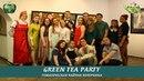 Тематическая чайная вечеринка GREEN TEA PARTY 2018