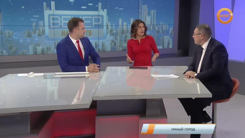 Вечер на МИГ ТВ 13 12 2018 Умный город