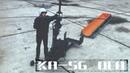 Складной вертолёт Ка-56 «Оса»