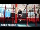 Тренируйся правильно вместе с Crossfit - Toes to Bar (T2B)