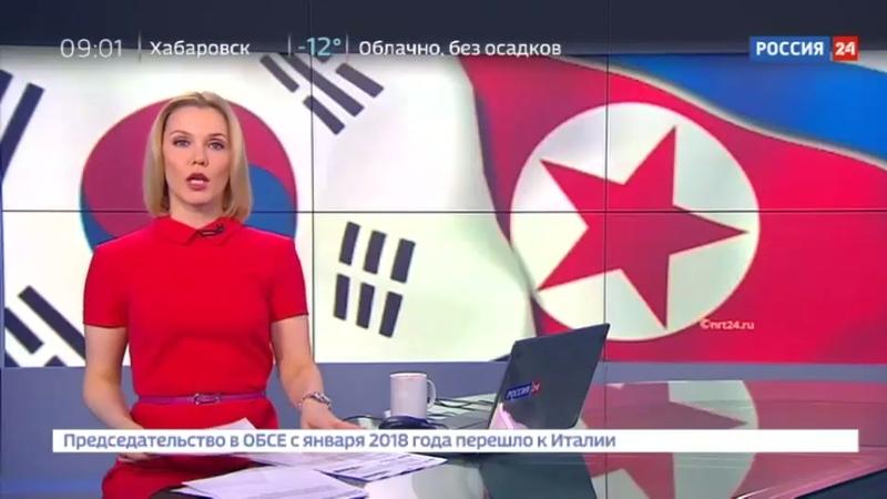 Новости на Россия 24 • Сеул предложил Пхеньяну организовать 9 января встречу на высоком уровне