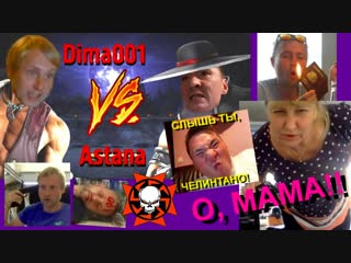"Эпичная Гей Битва - Dima001 (США) vs Astana (Франция) + Хит ""О, Мама!"""