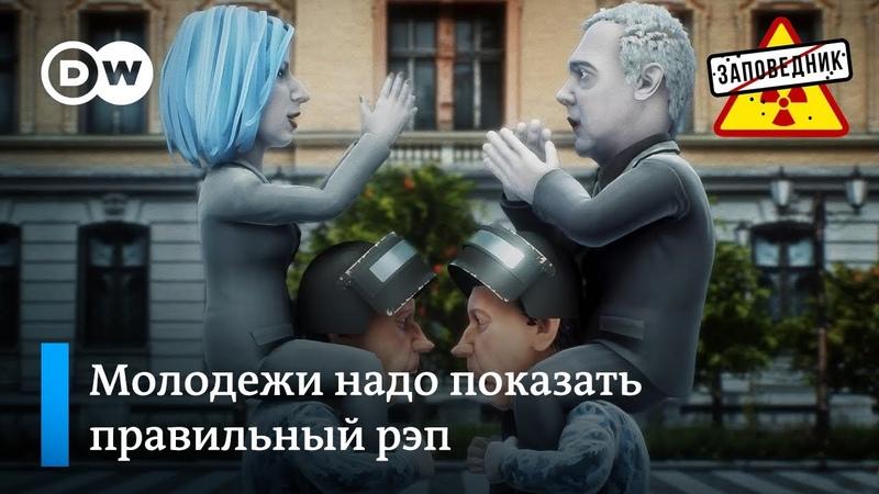 Кремль научит молодежь правильному рэпу – Заповедник, выпуск 53, сюжет 1