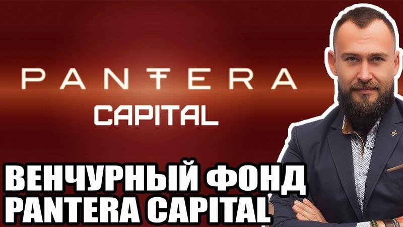 ⚫️ КРИПТОВАЛЮТНЫЙ ВЕНЧУРНЫЙ ФОНД PANTERA CAPITAL - ОБЗОР